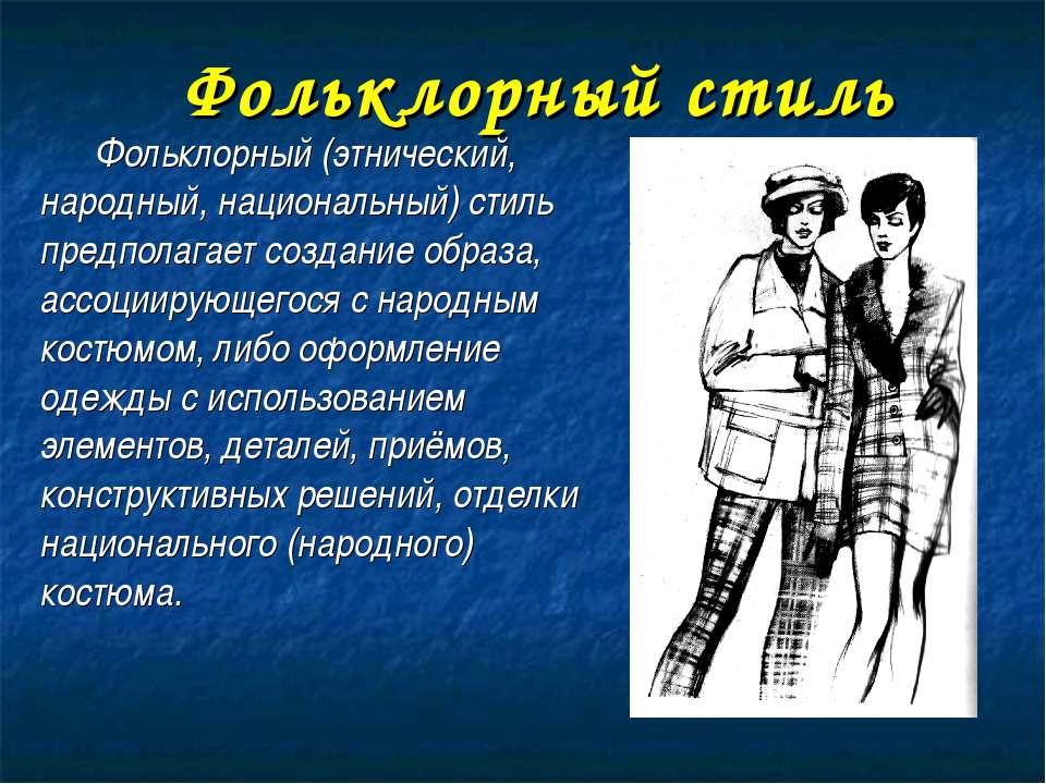 Фольклорный стиль Фольклорный (этнический, народный, национальный) стиль пред...