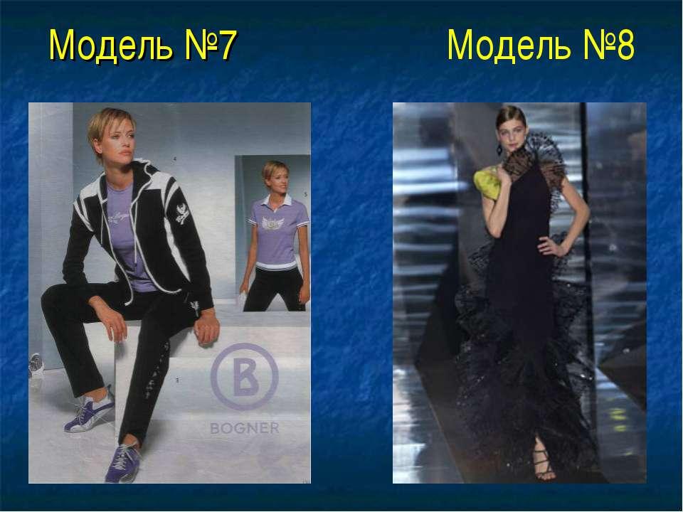 Модель №7 Модель №8