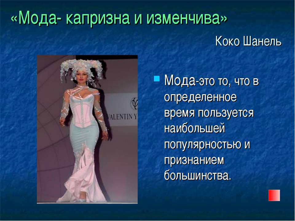 «Мода- капризна и изменчива» Коко Шанель Мода-это то, что в определенное врем...