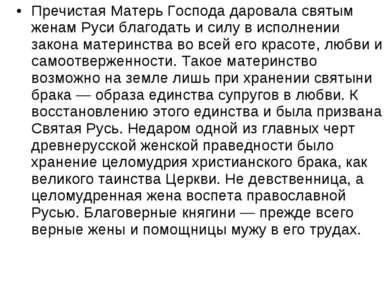 Пречистая Матерь Господа даровала святым женам Руси благодать и силу в исполн...