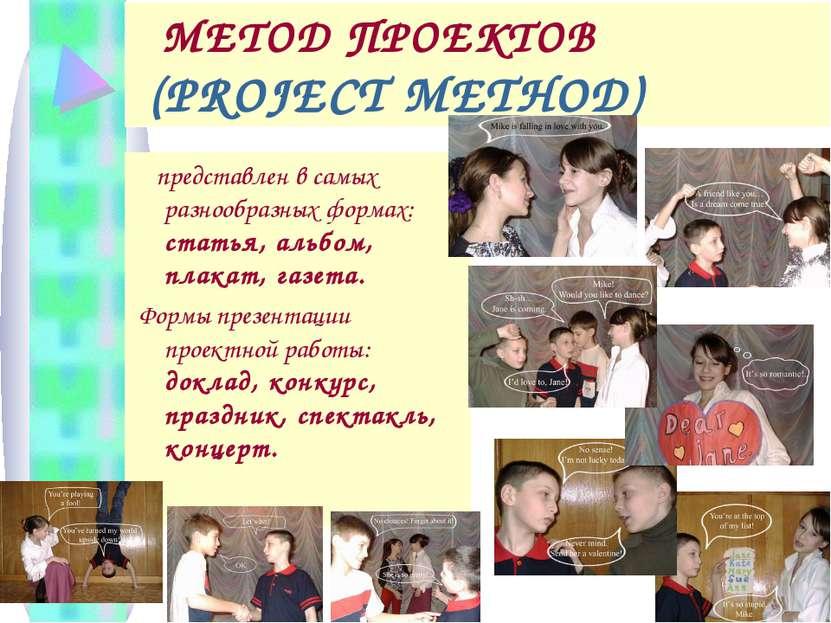 МЕТОД ПРОЕКТОВ (PROJECT METHOD) представлен в самых разнообразных формах: ста...
