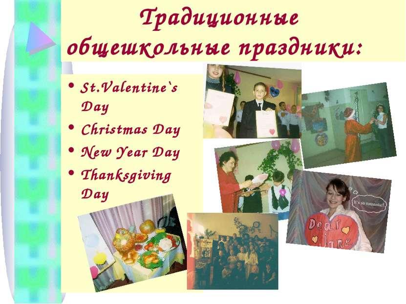 Традиционные общешкольные праздники: St.Valentine`s Day Christmas Day New Yea...