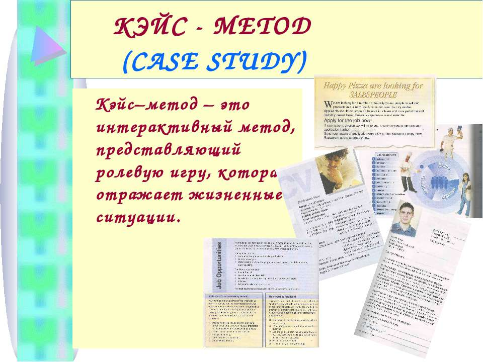 КЭЙС - МЕТОД (CASE STUDY) Кэйс–метод – это интерактивный метод, представляющи...