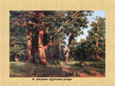 И. Шишкин «Дубовая роща»