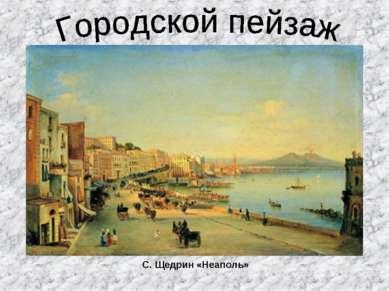 С. Щедрин «Неаполь»