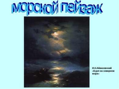 И.К.Айвазовский «Буря на северном море»