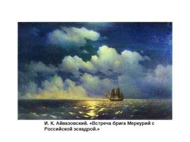 И. К. Айвазовский. «Встреча брига Меркурий с Российской эскадрой.»