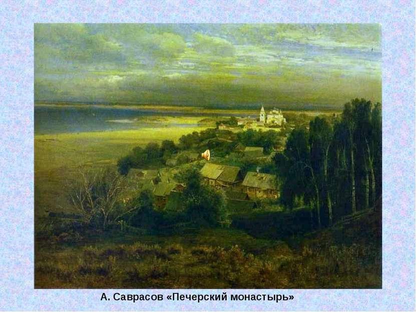 А. Саврасов «Печерский монастырь»