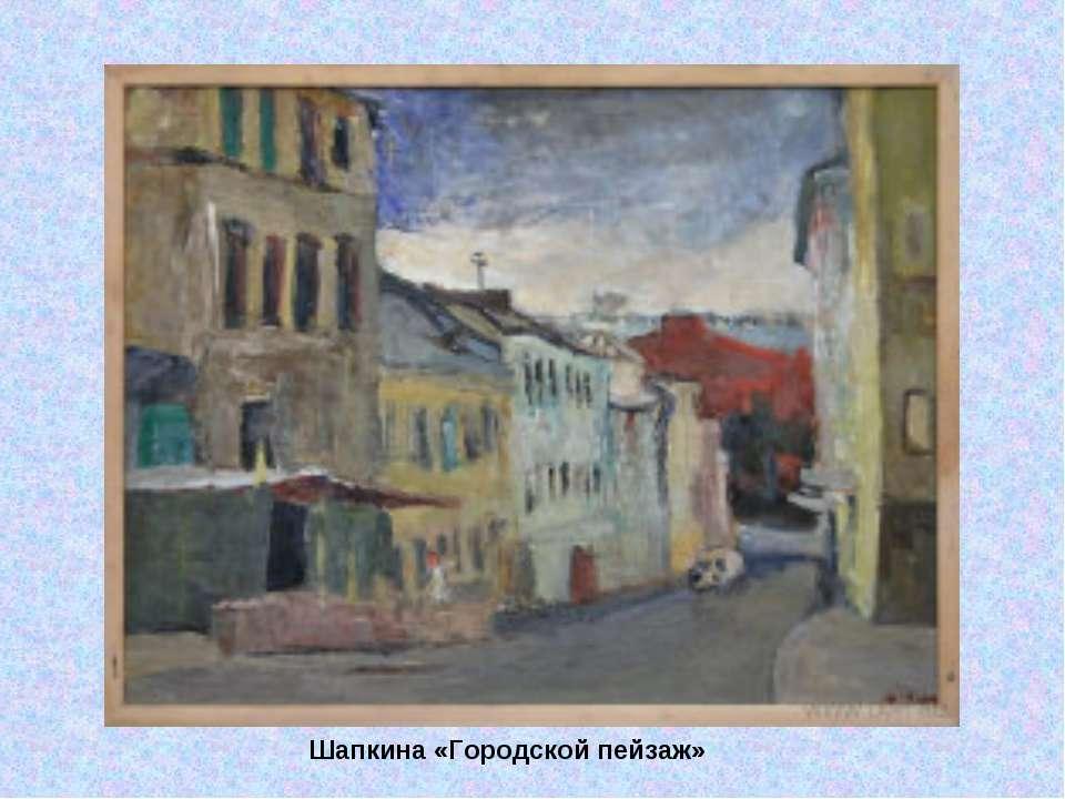 Шапкина «Городской пейзаж»