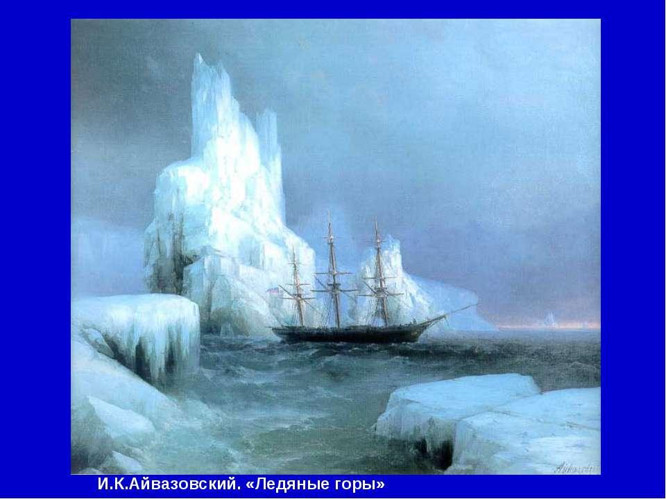 И.К.Айвазовский. «Ледяные горы»