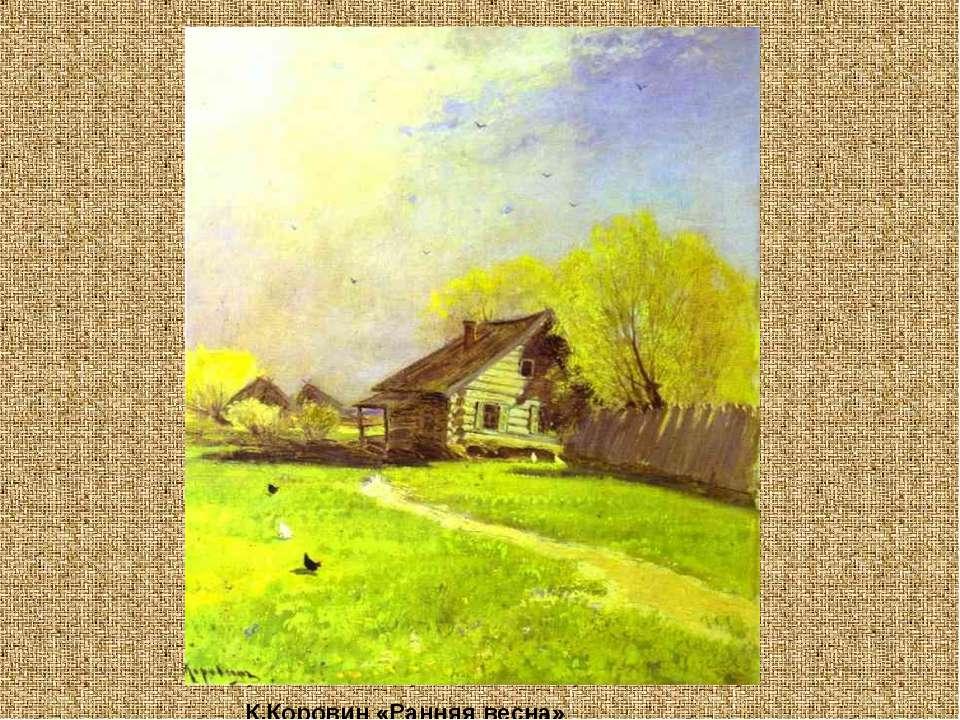 К.Коровин «Ранняя весна»