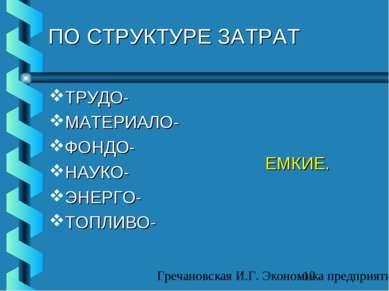 ПО СТРУКТУРЕ ЗАТРАТ ЕМКИЕ. ТРУДО- МАТЕРИАЛО- ФОНДО- НАУКО- ЭНЕРГО- ТОПЛИВО- Г...