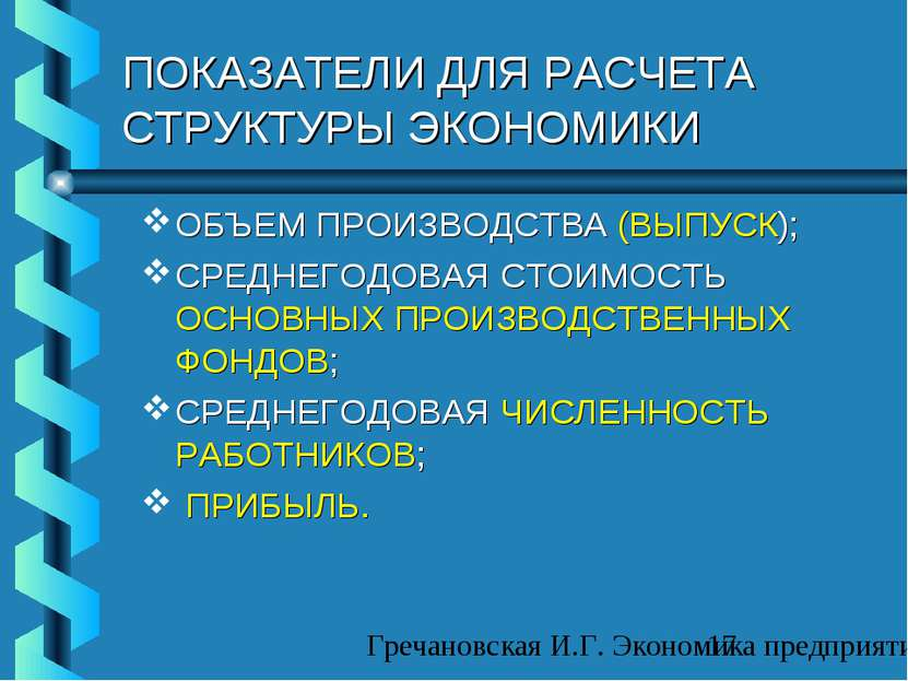 ПОКАЗАТЕЛИ ДЛЯ РАСЧЕТА СТРУКТУРЫ ЭКОНОМИКИ ОБЪЕМ ПРОИЗВОДСТВА (ВЫПУСК); СРЕДН...