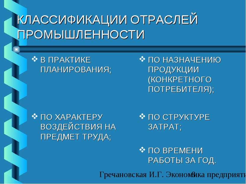 КЛАССИФИКАЦИИ ОТРАСЛЕЙ ПРОМЫШЛЕННОСТИ В ПРАКТИКЕ ПЛАНИРОВАНИЯ; ПО НАЗНАЧЕНИЮ ...