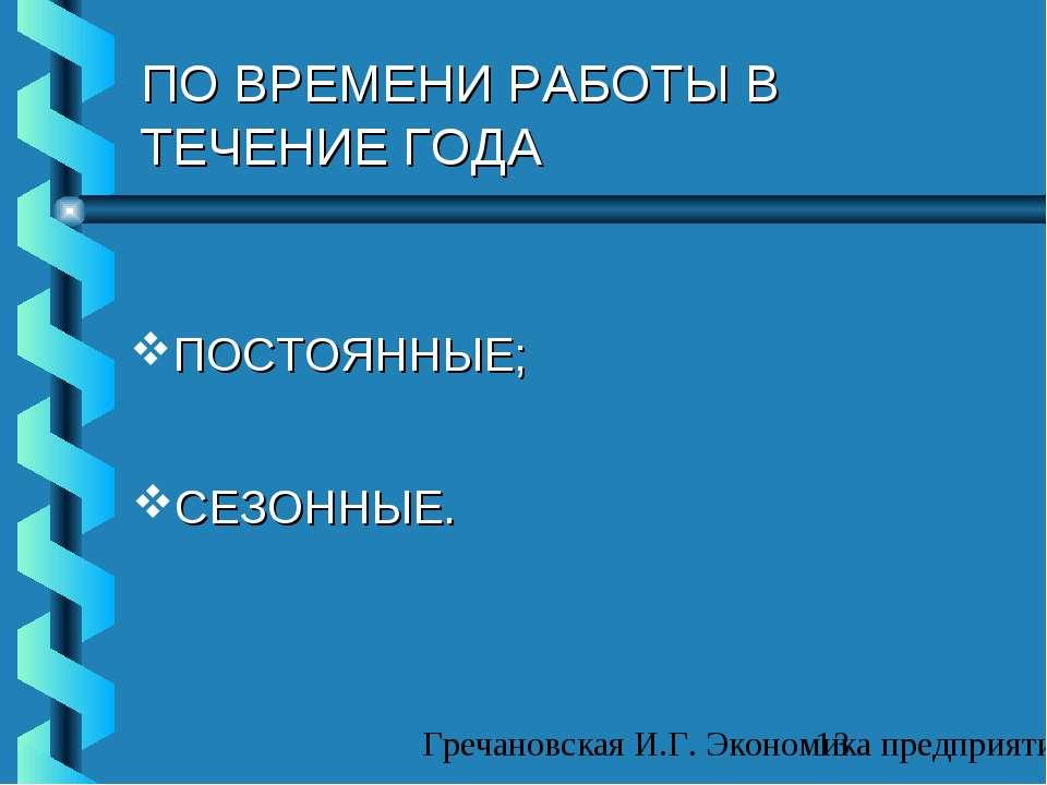 ПО ВРЕМЕНИ РАБОТЫ В ТЕЧЕНИЕ ГОДА ПОСТОЯННЫЕ; СЕЗОННЫЕ. Гречановская И.Г. Экон...