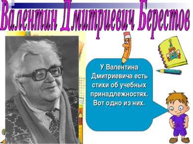 У Валентина Дмитриевича есть стихи об учебных принадлежностях. Вот одно из них.