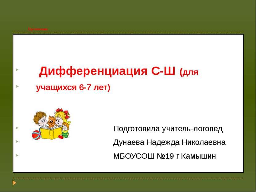 Презентация Дифференциация С-Ш (для учащихся 6-7 лет) Подготовила учитель-лог...