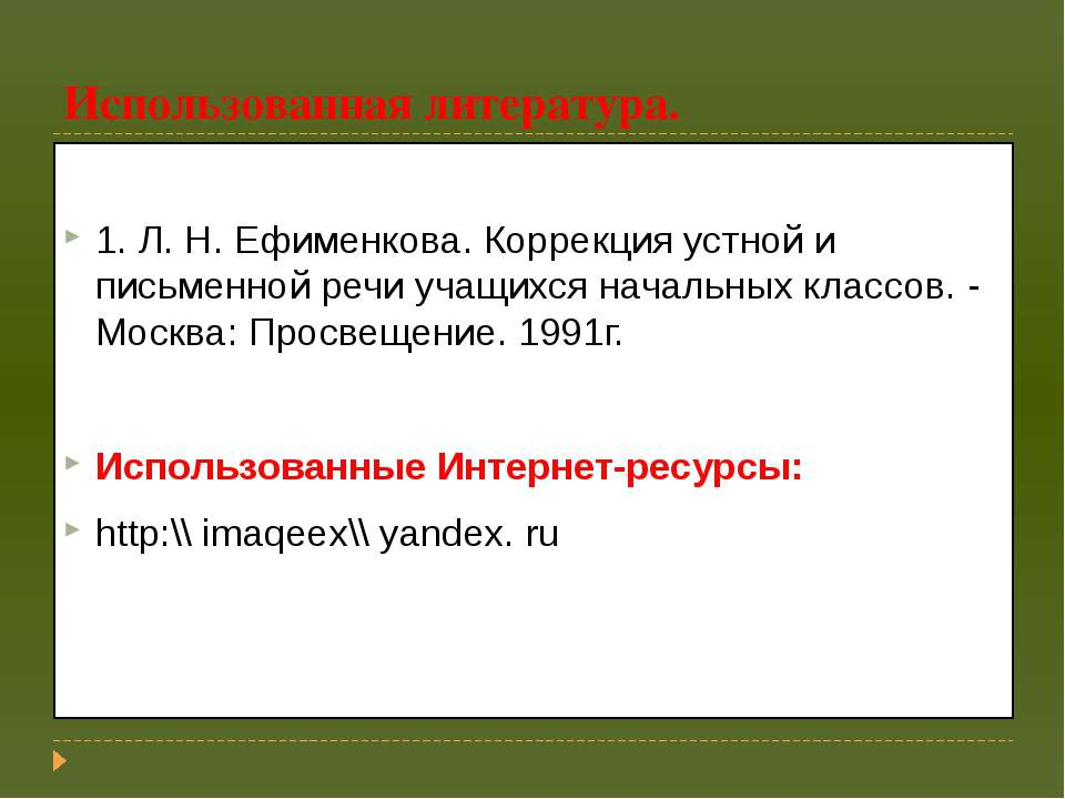 Использованная литература. 1. Л. Н. Ефименкова. Коррекция устной и письменной...
