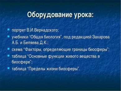 """Оборудование урока: портрет В.И.Вернадского; учебники """"Общая биология"""", под р..."""