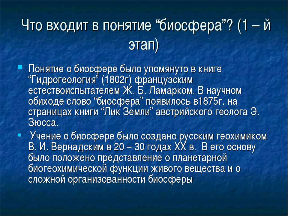 """Что входит в понятие """"биосфера""""? (1 – й этап) Понятие о биосфере было упомяну..."""