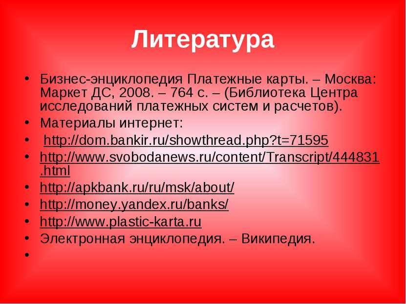 Литература Бизнес-энциклопедия Платежные карты. – Москва: Маркет ДС, 2008. – ...
