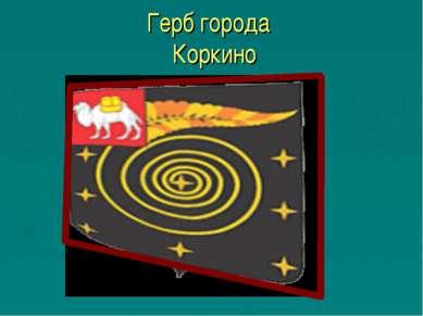 Герб города Коркино