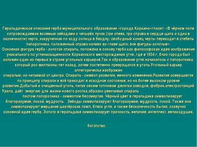 Геральдическое описание герба муниципального образования «города Коркино»глас...