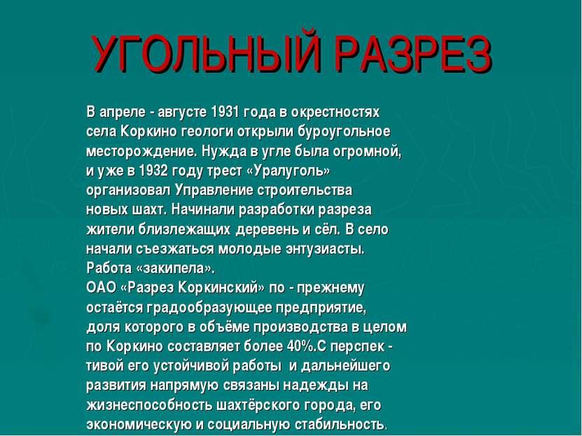 УГОЛЬНЫЙ РАЗРЕЗ В апреле - августе 1931 года в окрестностях села Коркино геол...