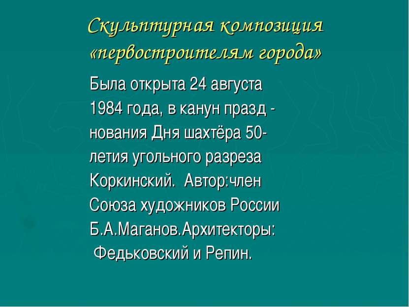 Скульптурная композиция «первостроителям города» Была открыта 24 августа 1984...