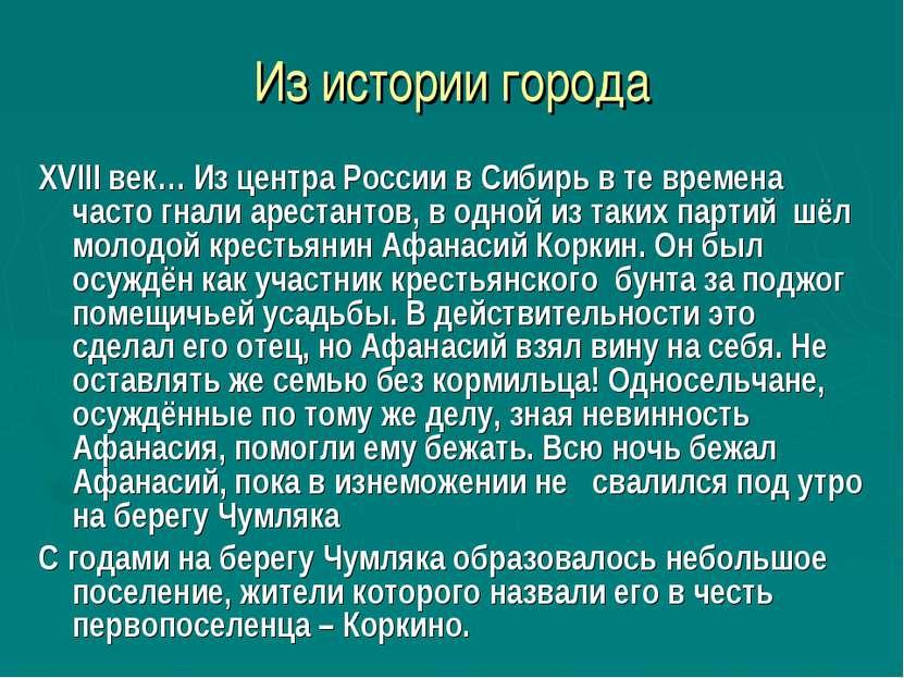 Из истории города XVIII век… Из центра России в Сибирь в те времена часто гна...