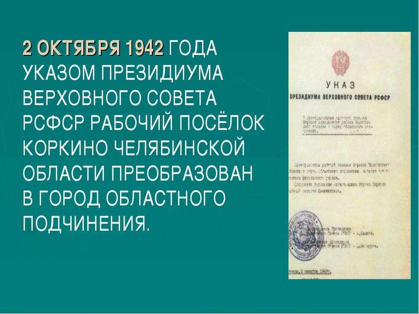 2 ОКТЯБРЯ 1942 ГОДА УКАЗОМ ПРЕЗИДИУМА ВЕРХОВНОГО СОВЕТА РСФСР РАБОЧИЙ ПОСЁЛОК...