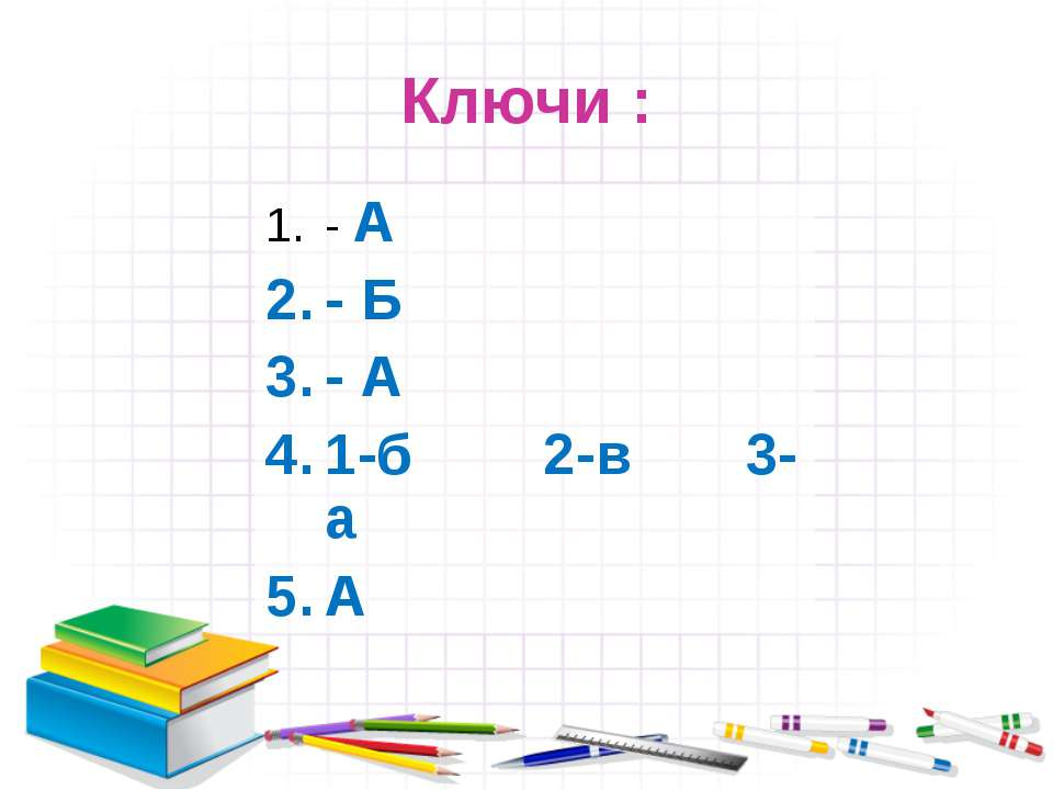 Ключи : - А - Б - А 1-б 2-в 3- а А
