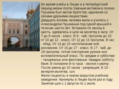 Во время учебы в Лицее и в петербургский период жизни поэта главным мотивом в...