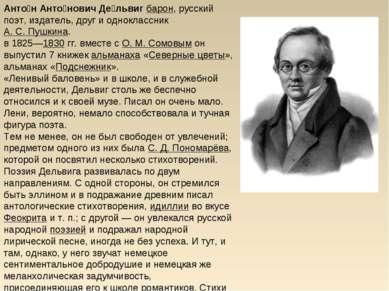 Анто н Анто нович Де львиг барон, русский поэт, издатель, друг и одноклассник...