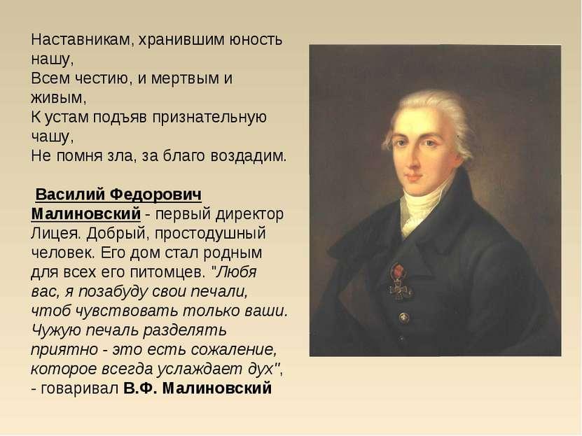 Дружбы тема презентация лирике в пушкина