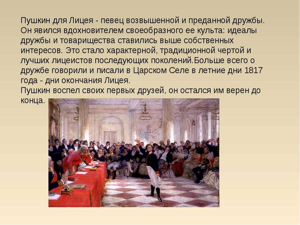 Пушкин для Лицея - певец возвышенной и преданной дружбы. Он явился вдохновите...