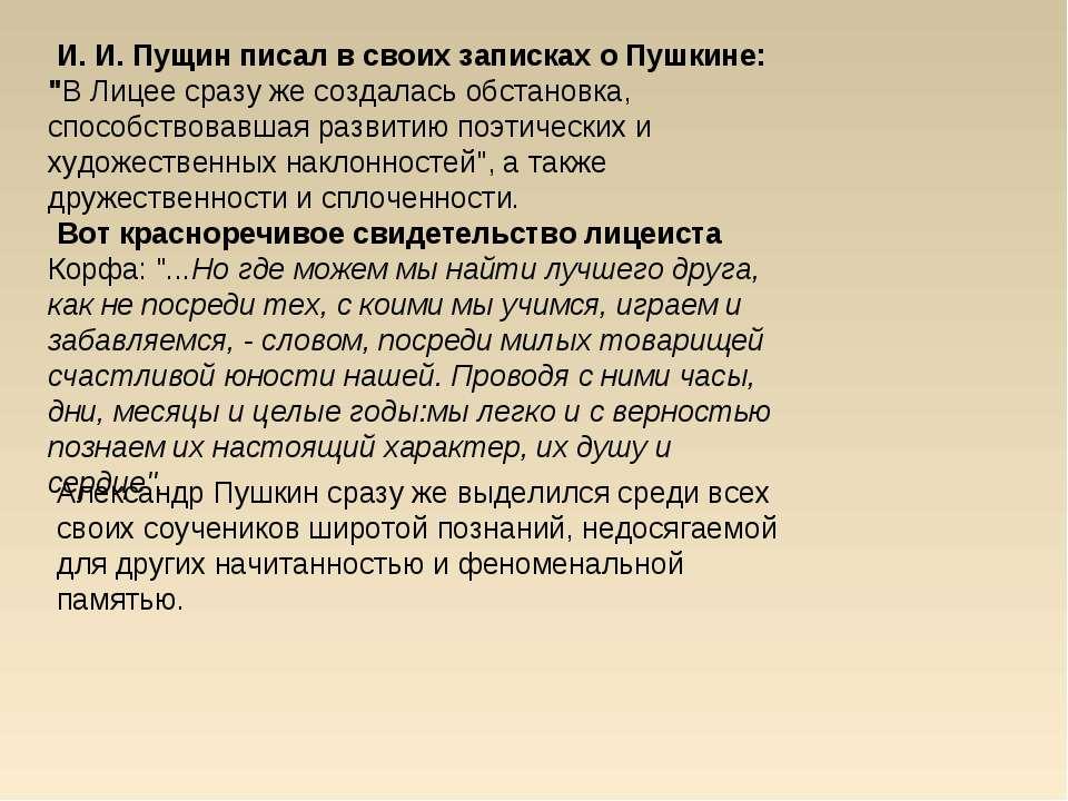 """И. И. Пущин писал в своих записках о Пушкине: """"В Лицее сразу же создалась обс..."""