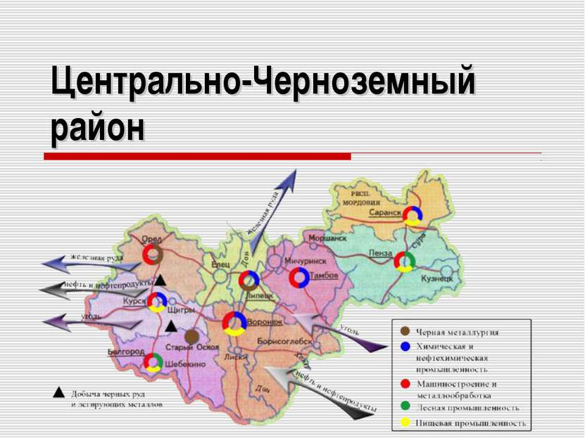 Центрально-Черноземный район