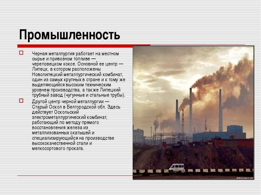 Промышленность Черная металлургия работает на местном сырье и привозном топли...