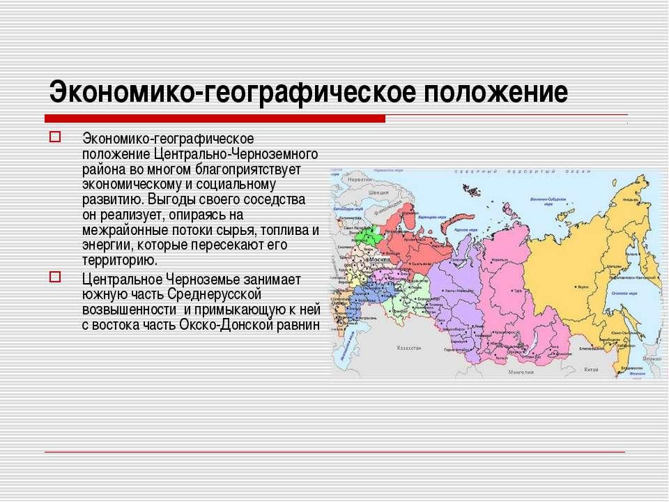 Экономико-географическое положение Экономико-географическое положение Централ...