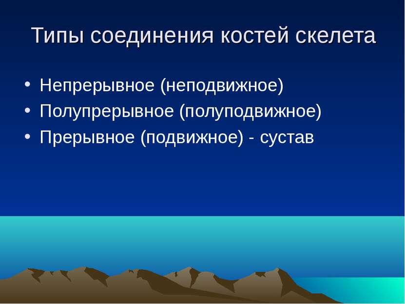 Типы соединения костей скелета Непрерывное (неподвижное) Полупрерывное (полуп...