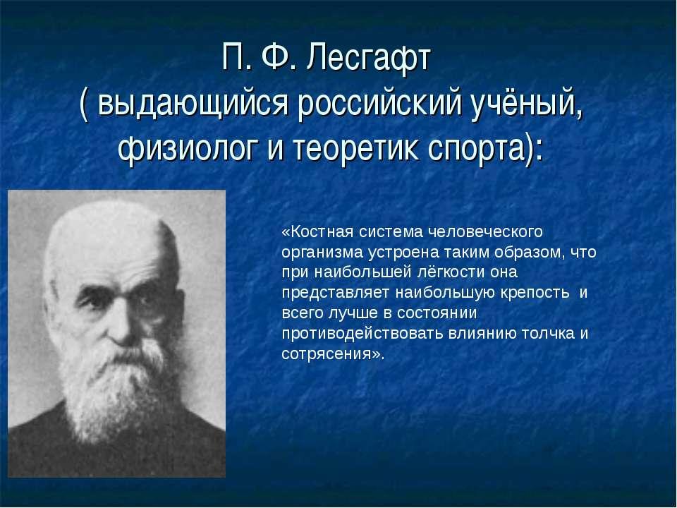 П. Ф. Лесгафт ( выдающийся российский учёный, физиолог и теоретик спорта): «К...