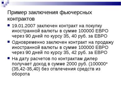 Пример заключения фьючерсных контрактов 19.01.2007 заключен контракт на покуп...