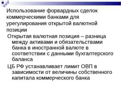 Использование форвардных сделок коммерческими банками для урегулирования откр...