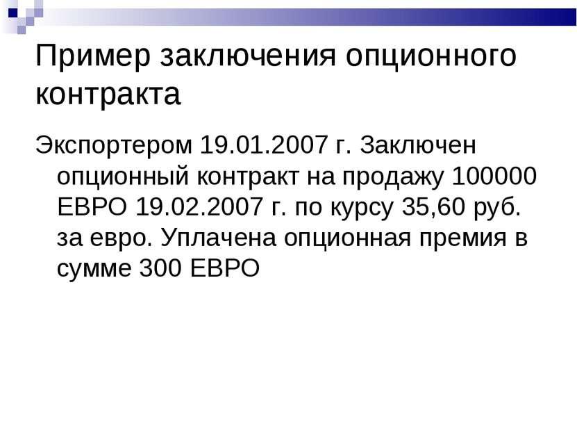 Пример заключения опционного контракта Экспортером 19.01.2007 г. Заключен опц...