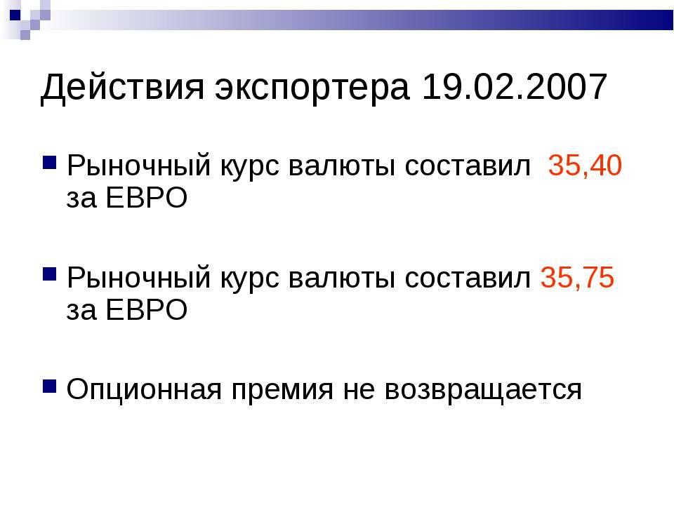Действия экспортера 19.02.2007 Рыночный курс валюты составил 35,40 за ЕВРО Ры...