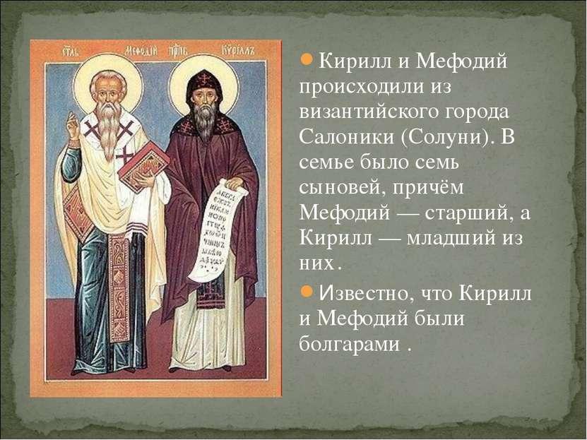 Кирилл и Мефодий происходили из византийского города Салоники (Солуни). В сем...