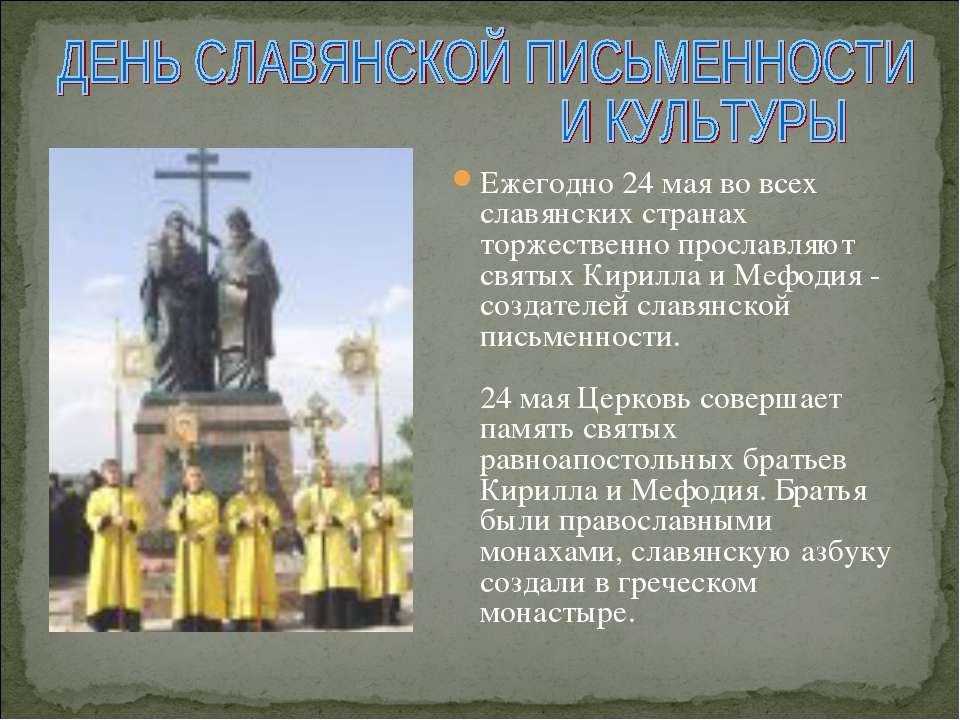 Ежегодно 24 мая во всех славянских странах торжественно прославляют святых Ки...