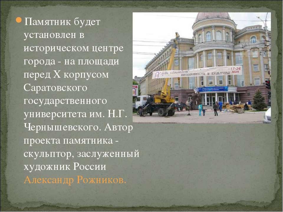 Памятник будет установлен в историческом центре города - на площади перед Х к...