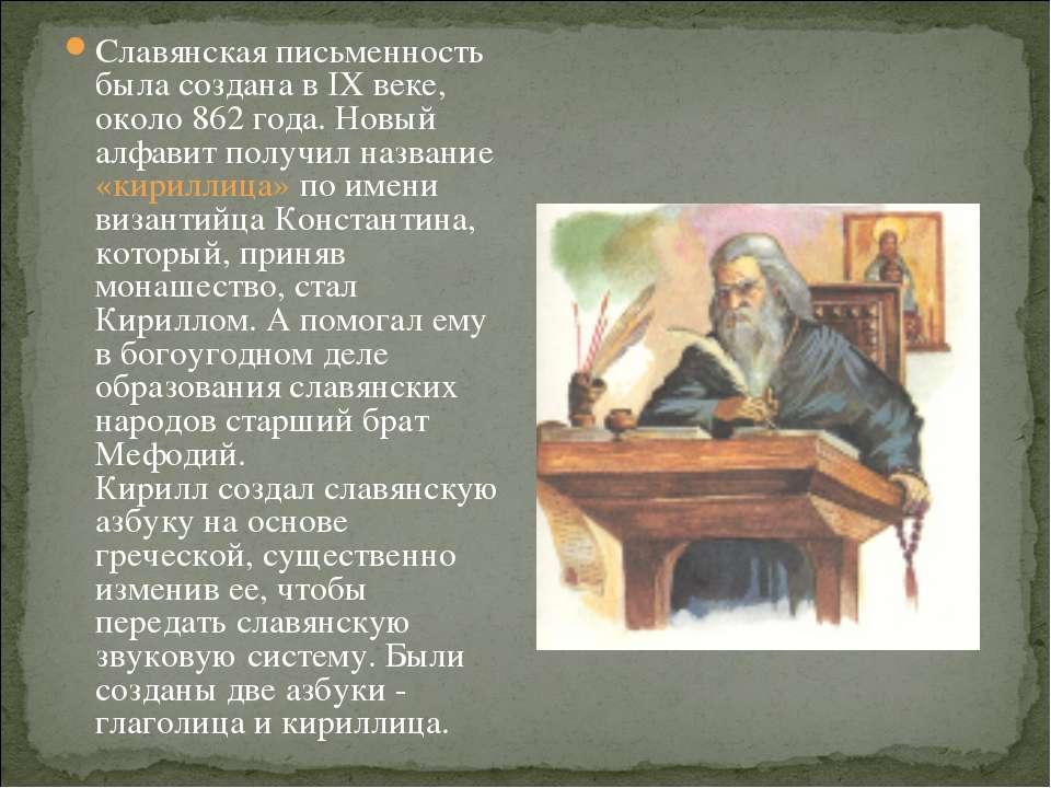 Славянская письменность была создана в IX веке, около 862 года. Новый алфавит...
